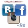 Скидка 5 % за репост и добавление к нам в социальных сетях!